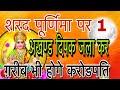 1 अखण्ड दिपक जलाकर शरद पूर्णिमा पर ग़रीब भी बनेंगे करोडपति -#money  sharad purnima 2018 thumbnail