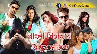 Bengali Movie Logic Boss 2  Chaamp  Herogiri  Toma