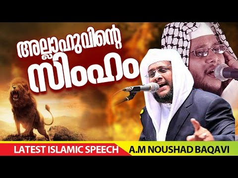 Allahuvinte Simham - Am Noushad Baqavi - Mfip video