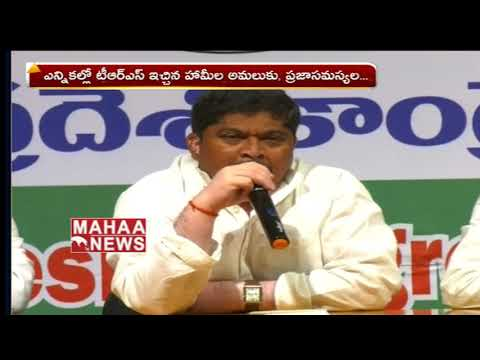 Punnam Prabhakar reacts on Cong defeat in Telangana | Mahaa News