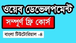 Web Design Basic Course [Bangla] - Part 4