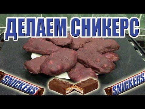 Как сделать SNICKERS своими руками в домашних условиях /  How to make homemade SNICKERS