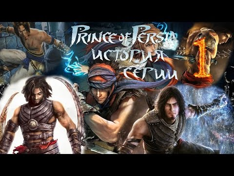 Prince of Persia: The Sands of Time ( История серии часть 1)