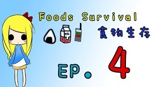 【Q子】minecraft『 FoodSurvival 食物生存』─ EP.4 嘛~~
