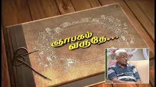 Gnabagam Varuthey - Vasantham TV (13-10-2018)