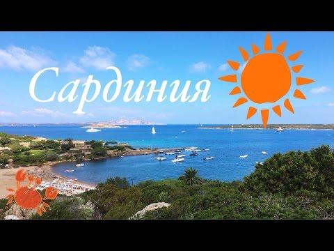 РУМ ТУР гостиницы на Сардинии - Италия - Порто-Черво