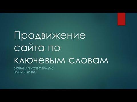 Продвижение сайта по ключевым словам в Яндексе и Google (Digital-агентство Градус)