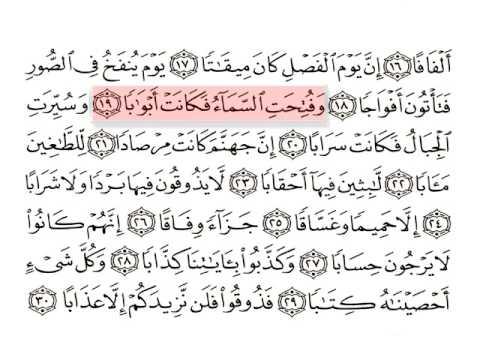 An Naba-Surat 078-Huthaify