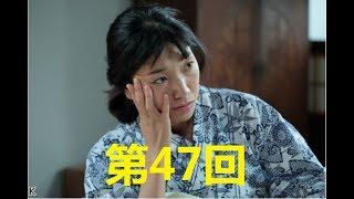 連続テレビ小説 まんぷく 第47話