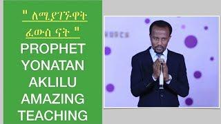 PROPHET YONATAN AKLILU AMAZING TEACHING