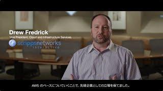 Scripps Networks Interactive 導入事例 | AWS (日本語字幕) (2:46)