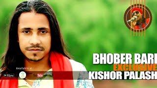 Bangla new song ভবের বাড়ি ( Bhober Bari ) | Kishor Palash | Live 2017