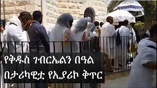 Ethiopian Orthodox Tewahedo Church in Jericho kidus gebreal