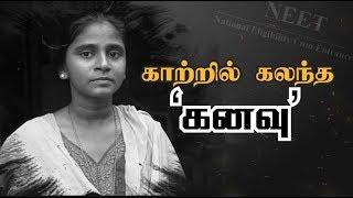 Kaatril Kalantha Kanavu Dr Anitha 02-09-2017 News 7 Tamil