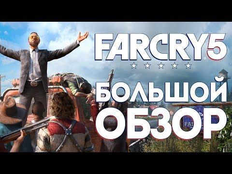 FAR CRY 5 - БОЛЬШОЙ ОБЗОР