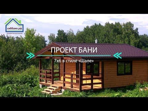 Баня недорого под ключ в Новосибирске. Проект бани из бруса.
