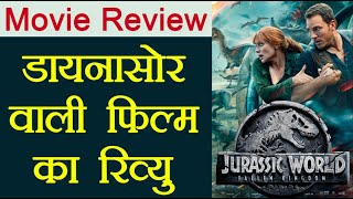 Jurassic World: Fallen Kingdom Movie Review: Chris Pratt | Bryce Dallas Howard | FilmiBeat