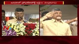 AP Chandrababu Naidu Says Central Betrayal AP Over Special Status | 72ndIndependenceDay Celebrations