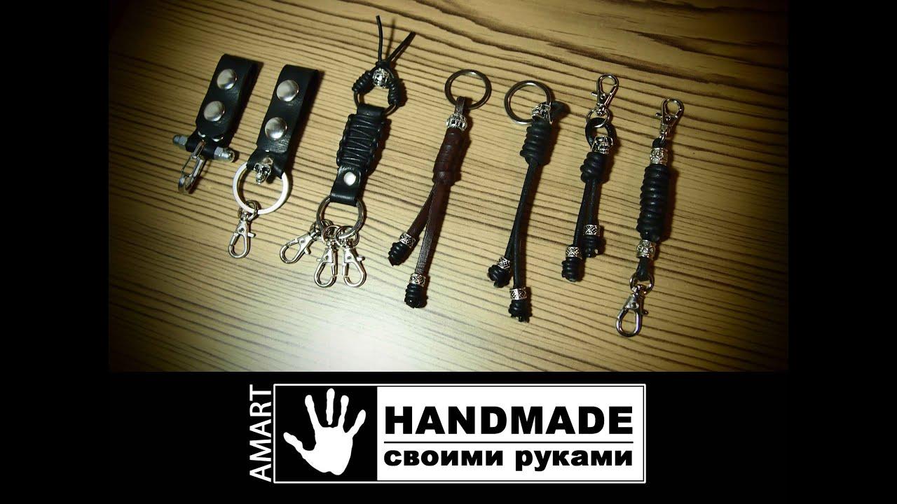 Делаем своими руками брелок для ключей