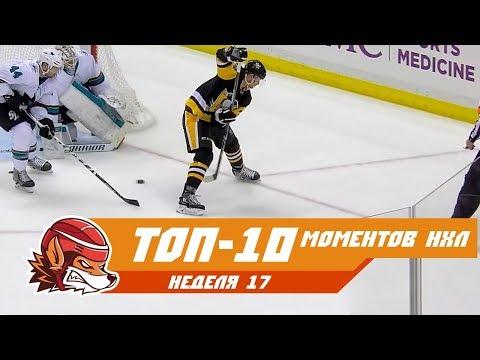 Матч Звёзд, проход Дадонова и буллит МакДэвида: Топ-10 моментов 17-ой недели НХЛ