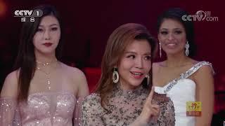[星光大道]各国佳丽助阵唐薇 现场演示高难吊环| CCTV