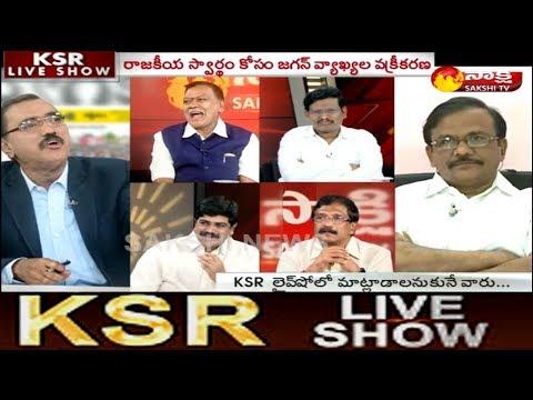 KSR Live Show | కాపులకు రిజర్వేషన్లపై చంద్రబాబు బూటకపు హామీలు - 30th July 2018