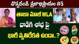 Public Talk On Telangana Elections 2019 | Choppadandi #5 | Who is Next CM Of Telangana ?