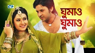 Ghumao Ghumao | Nirob & Purnima | Bangla Movie Song HD | S.I Tutul