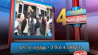 23RD OCT 4PM MANI NEWS