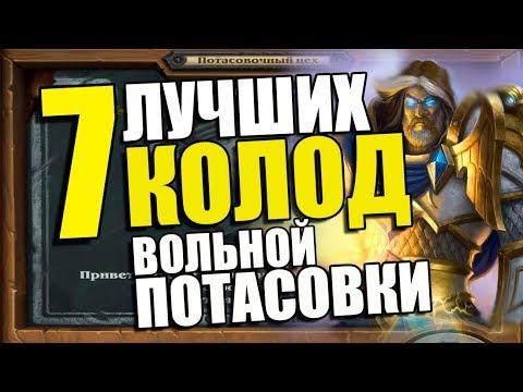 ТОП 7 Лучших и самых популярных Колод Вольной Потасовки и Вольного формата! Hearthstone!