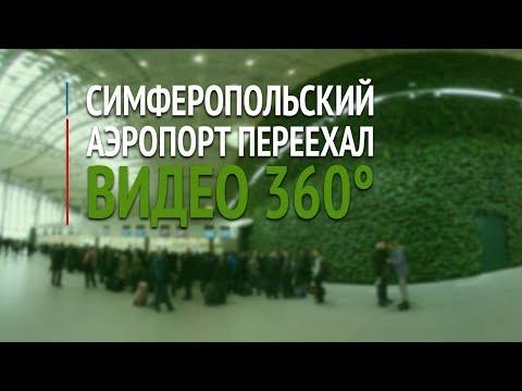 Аэропорт Симферополя переехал в новый терминал. Видео 360°
