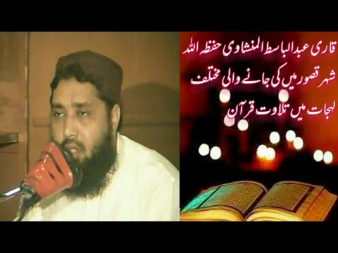 Qari Abdul Basit Alminshavi video