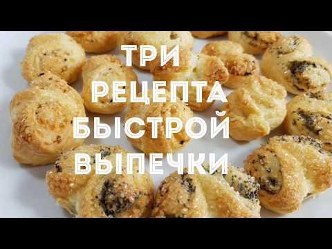 Самые простые и быстрое рецепты печенья