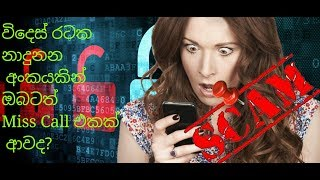 """""""One Ring Scam"""" විදෙස් රටක නාදුනන අංකයකින් ඔබටත් Miss Call එකක් ආවද?"""
