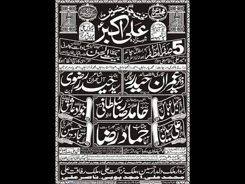 Live Majlis aza 5 Safar  2019 Lahore ( Busazadari Network 2 )