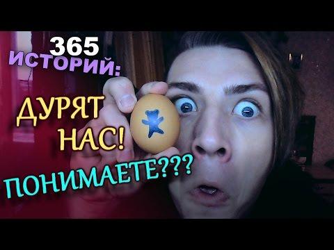 365 Историй: Дурят нас! Понимаете? / Андрей Мартыненко