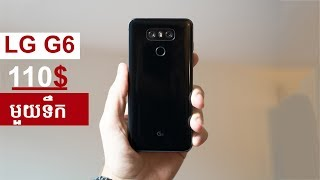 lg g6 review khmer - phone in cambodia - khmer shop - lg g6 price - lg g6 specs - for sale