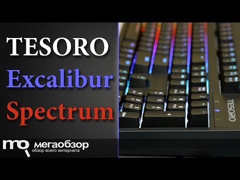 Обзор клавиатуры TESORO Excalibur Spectrum