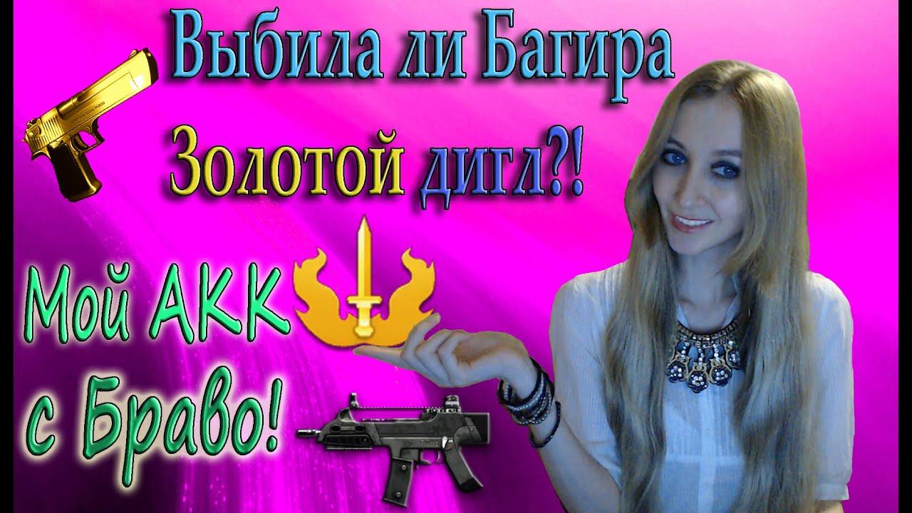 Лучшие Моменты Стрима с Багирой в WarFace - YouTube