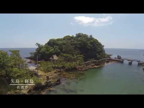 矢島・経島 海上の箱庭 佐渡市