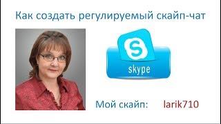Как сделать себя модератором в скайпе