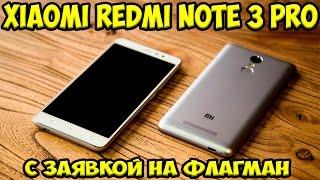 Полный подробный обзор Xiaomi Redmi Note 3 Pro (тесты, игры, фото)