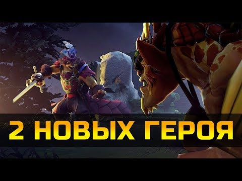 2 НОВЫХ ГЕРОЯ SYLPH И ZORRO В DOTA 2 The International 2017