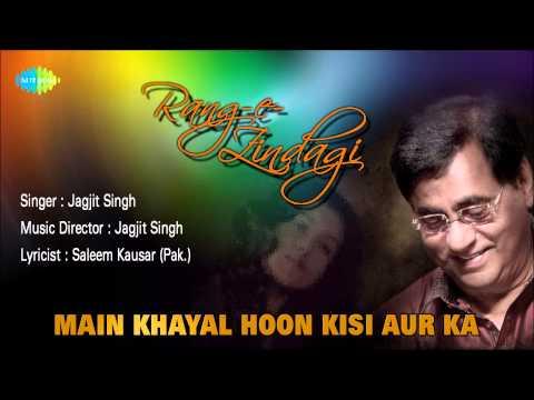 Main Khayal Hoon Kisi Aur Ka | Ghazal Song | Jagjit Singh