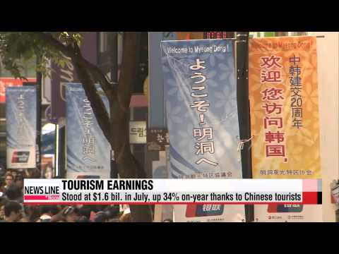 Korea Posts Largest Ever Earnings From Tourism In July   ′요우커의 힘′ 7월 관광수지 적자 13 video