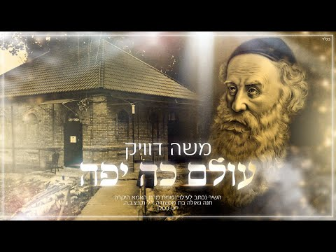 משה דוויק -עולם כה יפה | Moshe Dwek - OLAM KO YAFFE