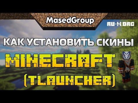 Как установить скин в Minecraft (TLauncher)