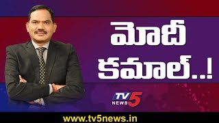 మోదీ కమాల్ | Top Story Debate With Sambasiva Rao