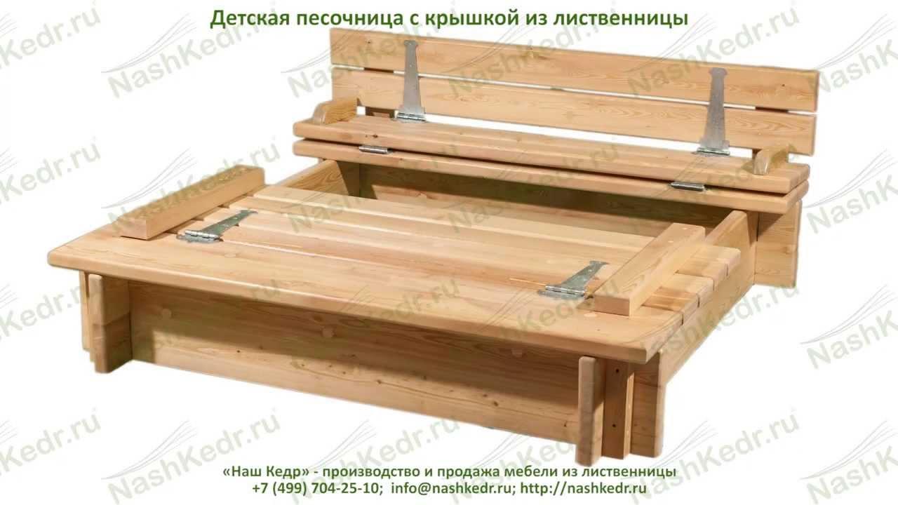 Изготовление детской песочницы своими руками