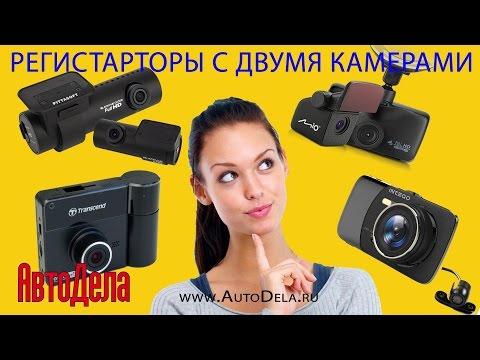 Выбираем видеорегистратор с двумя камерами, весна 2017